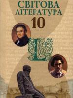Світова література 10 клас (Ковбасенко Ю.І.) [2010]