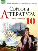 Світова література 10 клас (Звиняцьковський В.Я., Свербілова Т.Г., Чебанова О.Є.) [2010]