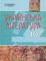 Українська література 10 клас (Авраменко О.М., Пахаренко В.І.) [2010]
