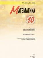 Математика 10 клас (Бевз Г.П., Бевз В.Г.) [2010]