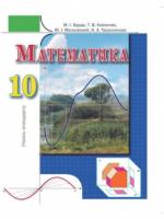 Математика 10 клас (Бурда М.І., Колесник Т.В., Мальований Ю.І., Тарасенкова Н.А.) [2010]