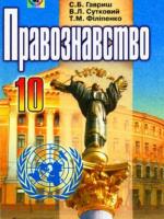 Правознавство 10 клас (Гавриш С.Б., Сутковий В.Л., Філіпенко Т.М.) [2010]