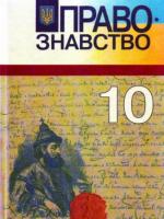 Правознавство 10 клас (Наровлянський О.Д.) [2010]