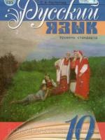 Русский язык 10 клас (Рудяков А.Н., Фролова Т.Я., Быкова Е.И.) [2010]