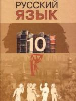 Русский язык 10 клас (Рудяков А.Н., Фролова Т.Я.,Быкова Е.И.) [2010]
