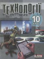 Технології 10 клас (Коберник О.М., Терещук А.І., Гервас О.Г., Авраменко О.Б., Ящук С.М., Бербец В.В.) [2010]