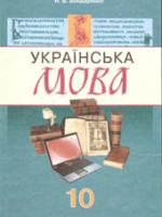 Українська мова 10 клас (Бондаренко Н.В.) [2010