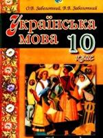 Українська мова 10 клас (Заболотний О.В., Заболотний В.В.) [2010