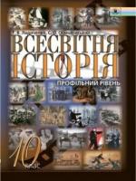 Всесвітня історія профільний рівень 10 клас (Ладиченко Т.В., Осмоловський С.О.) [2010]