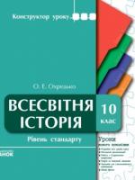 Всесвітня історія 10 клас (Охредько О.Е.) [2010]