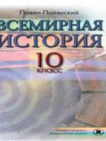 Всемирная история 10 класс (Полянский П.) [2010]