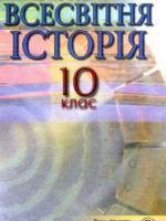 Всесвітня історія 10 клас (Полянський П.) [2010]