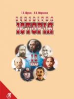Всесвітня історія 10 клас (Щупак І.Я., Морозова Л.В.) [2010]