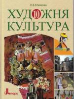 Художня культура 10 клас (Килимова Л.В.) [2010]