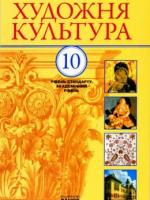 Художня культура 10 клас (Масол Л.М., Миропольська Н.Є., Гайдамака О.В.) [2010]