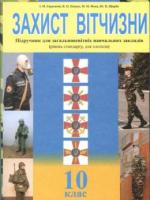 Захист вітчизни 10 клас (Герасимів І.М., Пашко К.О., Фука М.М., Щерба Ю.П.) [2010]