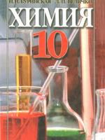 Химия 10 клас (Буринская Н.Н., Величко Л.П.) [2010]