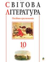 Світова література 10 клас (Щавурський Б.Б.) [2010]