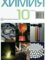 Химия 10 класс (Попель П.П., Крикля Л.С.) [2010]
