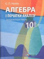 Алгебра акадамічний рівень10 клас (Нелін Є.П.) [2010]