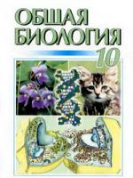 Общая биология 10 класс (Кучеренко Н.Е., Вервес Ю.Г., Балан П.Г., Войцицкий В.М.) [2010]