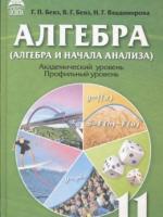Алгебра академический, профильный уровень 11 класс (Бевз Г.П., Бевз В.Г., Владимирова Н.Г. ) [2011]