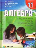 Алгебра академічний, профільний рівень 11 клас (Мерзляк А.Г., Номіровський Д.А., Полонський В.Б., Якір М.С.) [2011]