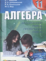 Алгебра 11 клас (Мерзляк А.Г., Номіровський Д.А., Полонський В.Б., Якір М.С.) [2011]
