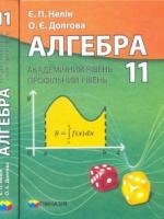 Алгебра академічний, профільний рівень 11 клас (Нелін Є.П., Долгова О.Є.) [2011]