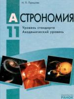 Астрономия академический уровень 11 класс (Пришляк Н.П.) [2011]