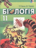 Біологія академічний рівень 11 клас (Балан П.Г., Вервес Ю.Г.) [2011]