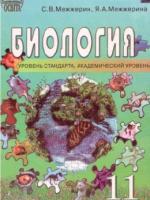 Биология академический уровень 11 класс (Межжерин С.В., Межжерина Я.А.) [2011]
