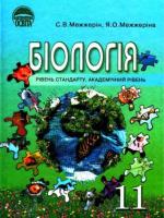 Біологія академічний рівень 11 клас (Межжерін С.В., Межжеріна Я.О.) [2011]
