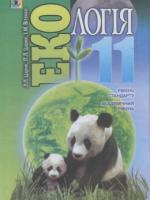 Екологія академічний рівень 11 клас (Царик Л.П., Царик П.Л., Вітенко І.М.) [2011]