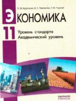 Экономика академический  уровень 11 клас (Крупская Л.Ф., Тимченко И.Е., Черная Т.И.) [2011]