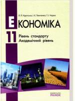 Економіка академічний рівень 11 клас (Крупська Л.П., Тимченко І.Є., Чорна Т.І.) [2011]