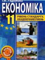 Економіка академічний рівень 11 клас (Радіонова І.Ф.) [2011]
