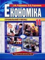 Економіка Профільний рівень 11 клас (Радіонова І.Ф., Радченко В.В.) [2011]