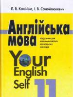 Англійська мова 11 клас (Калініна Л.В., Самойлюкевич І.В.) [2011]