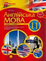 Англійська мова 11 клас (Кіктенко Т.М.) [2011]
