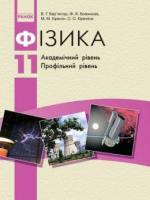 Фізика академічний, профільний рівень 11 клас (Бар'яхтар В.Г., Божинова Ф.Я., Кірюхін М.М., Кірюхіна О.О.) [2011]