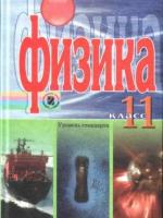 Физика 11 класс (Коршак Е.В., Ляшенко А.И., Савченко В.Ф.) [2011]