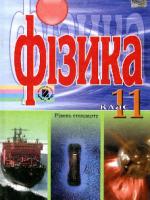 Фізика 11 клас (Коршак Є.В., Ляшенко О.І., Савченко В.Ф.) [2011]