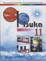 Фізика 11 клас (Сиротюк В., Баштовий В.) [2011]
