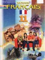 Французька мова 11 клас (Клименко Ю.) [2011]