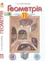 Геометрія академічний, профільний рівень 11 клас (Апостолова Г.В.) [2011]
