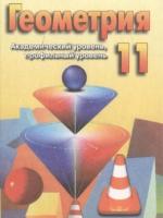 Геометрия академический, профильный уровень 11 класс (Бевз Г.П., Бевз В.Г., Владимирова Н.Г., Владимиров В.Н.) [2011]