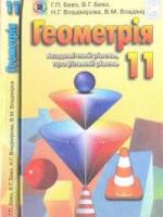 Геометрія академічний, профільний рівень 11 клас (Бевз Г.П., Бевз В.Г., Владімірова Н.Г., Владімір В.М.) [2011]