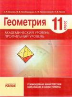 Геометрия академический, профильный уровень 11 класс (Єршова А.П., Голобородько В.В., Крижанивский О.Ф., Єршов С.В.) [2011]
