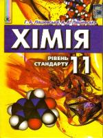 Хімія 11 клас (Лашевська Г.А., Лашевська А.А.) [2011]
